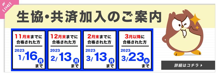 電気 大学 大阪 生協 通信